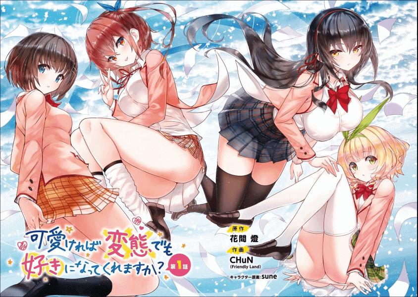 Descargar anime de Kawaikereba Hentai demo Suki ni Natte Kuremasu ka sub español