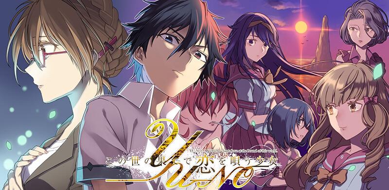 Descargar anime de Kono Yo no Hate de Koi wo Utau Shoujo YU-NO subtitulado en español