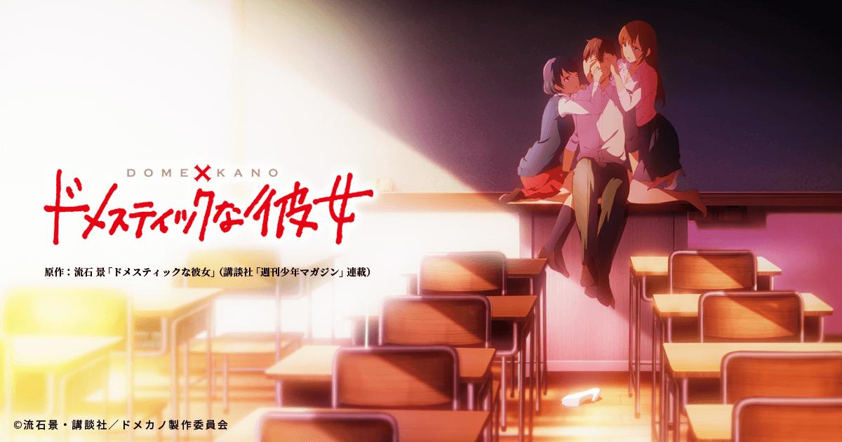 Descargar Domestic na Kanojo anime subtitulado en español