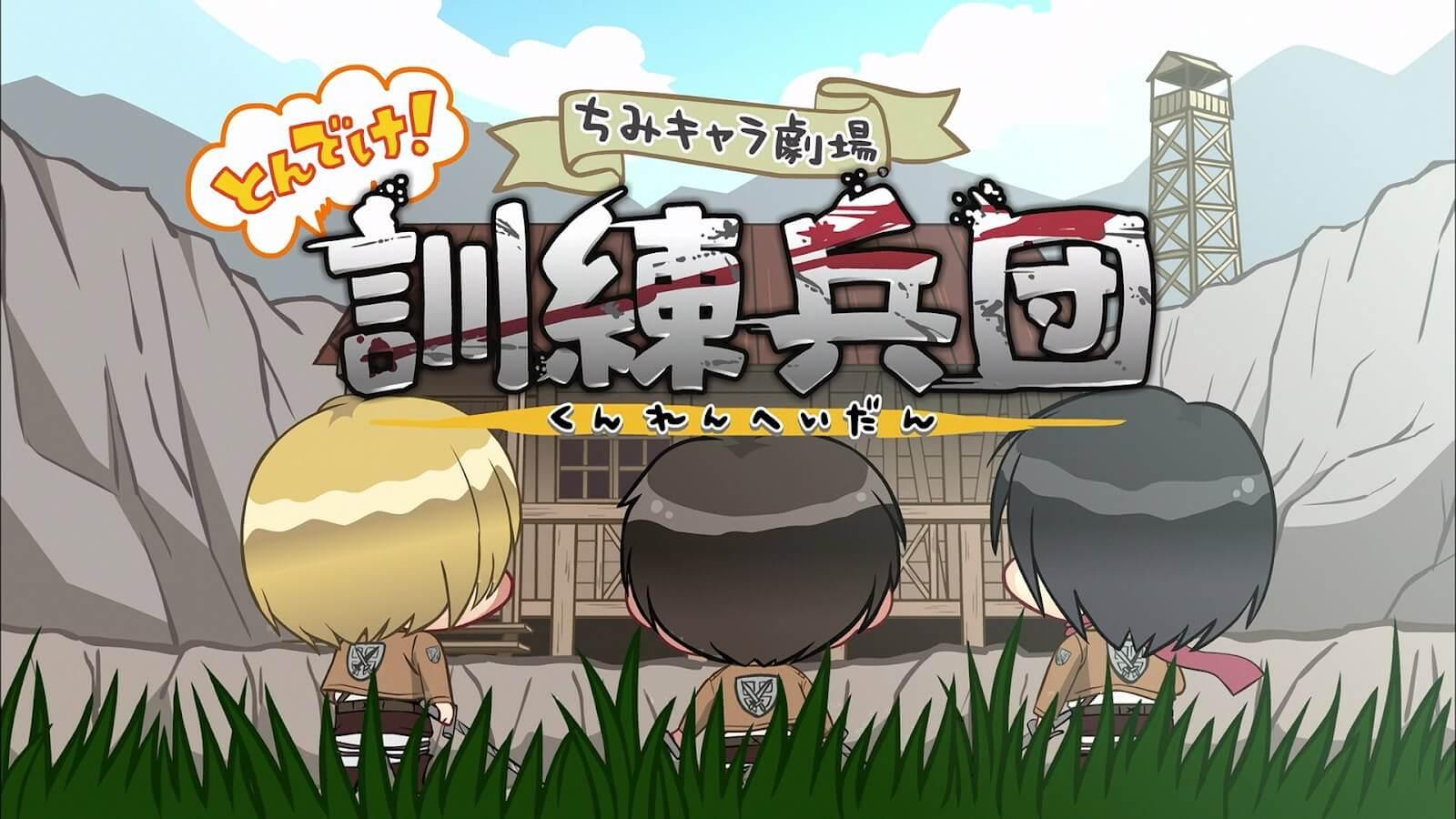 Descargar Shingeki no Kyojin Chimi Kyara Gekijo – Tondeke! Kunren Heidan subtitulado en español